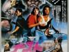 les-aventures-de-jack-burton-dans-les-griffes-du-mandarin-1986